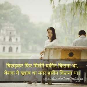 Sad shayari for love | Best sad shayari status 2020