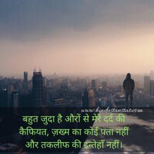 Dard Shayari | Dard bhari shayari 2020