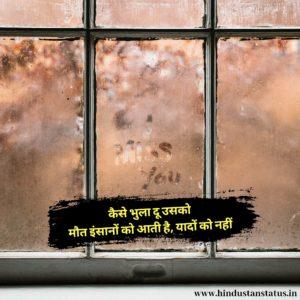ego hindi status